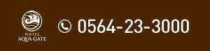 0564-23-3000